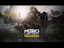 Прохождение Metro Last Light Redux Часть 1 Д6