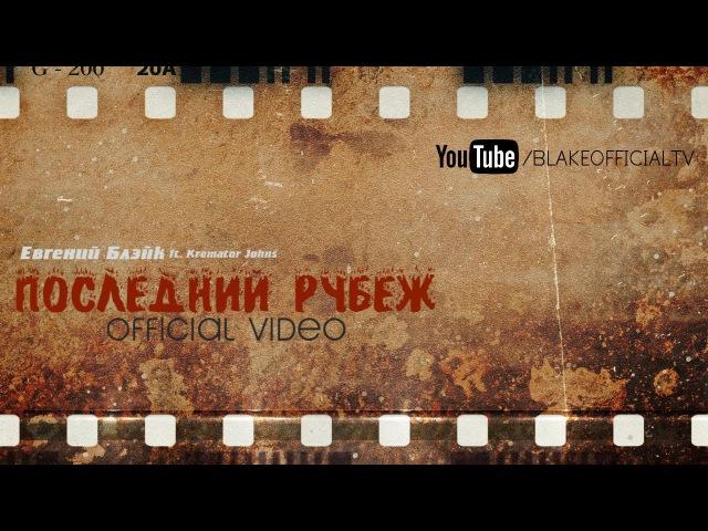 Евгений Блэйк ft Kremator Johns Последний Рубеж OFFICIAL VIDEO