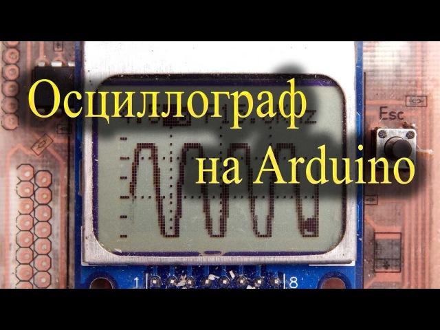 Pultoscop мобильный осциллографический пробник на ардуино