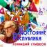 Геннадий Гладков, хор актеров - Начало (из кф Формула любви)
