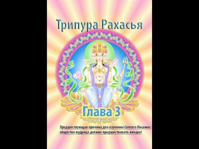 Трипура Рахасья Глава 3 Общество мудреца должно предшествовать само исследованию