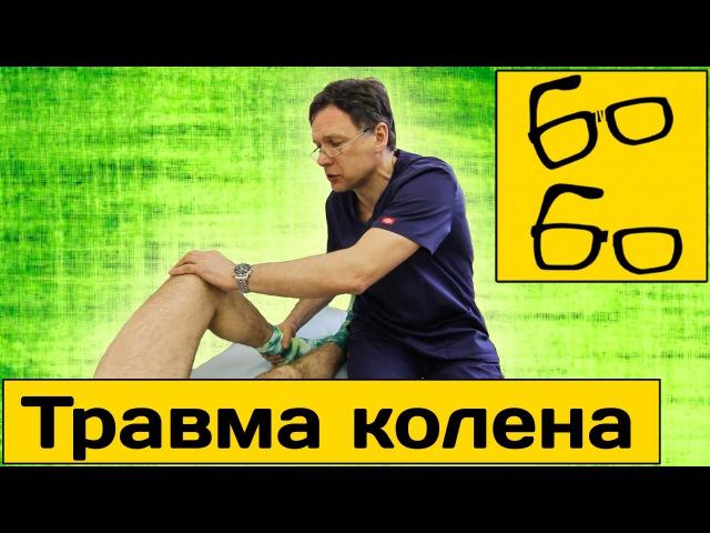 Болит колено как лечить Игорь Кузнецов Андрей Басынин и врачи СпортКлиники jkbn rjktyj rfr ktxbnm bujhm repytwjd