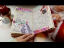 Мой Личный Дневник №13 / Мой ЛД №13 / ЛИЧНЫЙ ДНЕВНИК ПОЛНОСТЬЮ / ЛД ЗАКОНЧЕН