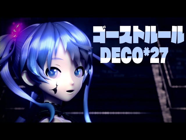 [1080P Full] ゴーストルール Ghost Rule - 初音ミク Hatsune Miku Project DIVA English lyrics Romaji subtitles