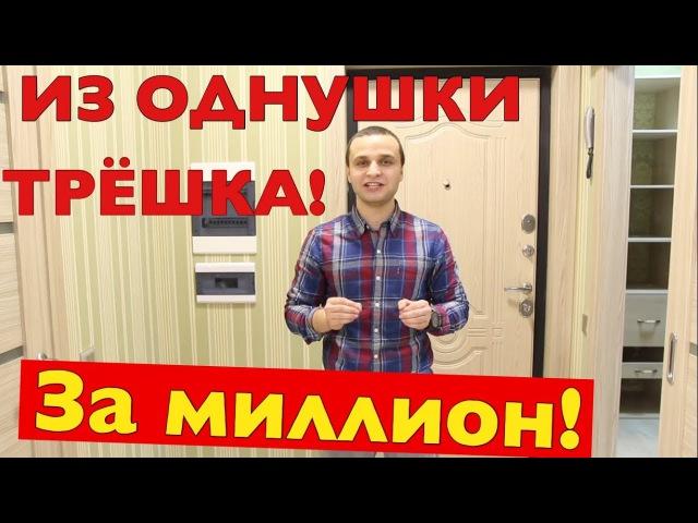 Как из Обычной Однушки Сделать Уютную Трёшку за 1 Миллион Рублей! ЖК РАССКАЗОВО. ИНТЕРЕСНЫЕ РЕШЕНИЯ.
