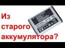 Видео Что можно сделать из старого аккумулятора? Xnj vj;yj cltkfnm bp cnfhjuj frrevekznjhf
