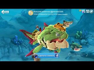 Обзор #38 Большая мамочка (Дунклеостей) помирает с голоду, арктический океан. Hungry Shark World