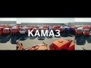Видеокейс Решения SAP на заводе КАМАЗ Русская версия