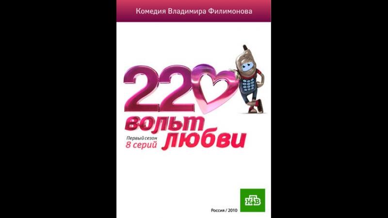 220 вольт любви 1 сезон 9 серия 2010 года