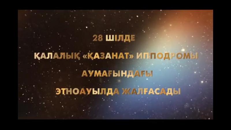 2017 жылдың 26 30 шілдесі күндері EXPO 2017 көрмесі аясында Астана қаласында Жамбыл облысы күндерін тамашалауға шақырамыз