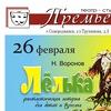 """Спектакль """"Лелька"""" премьера от театра-студии """"Пр"""