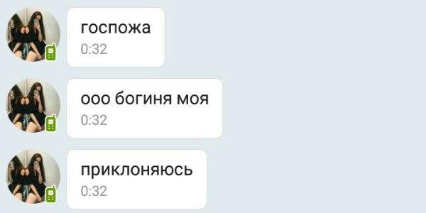 Девственница России