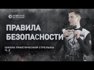 Правила безопасного обращения с огнестрельным оружием • Школа IPSC с Владимиром  ...