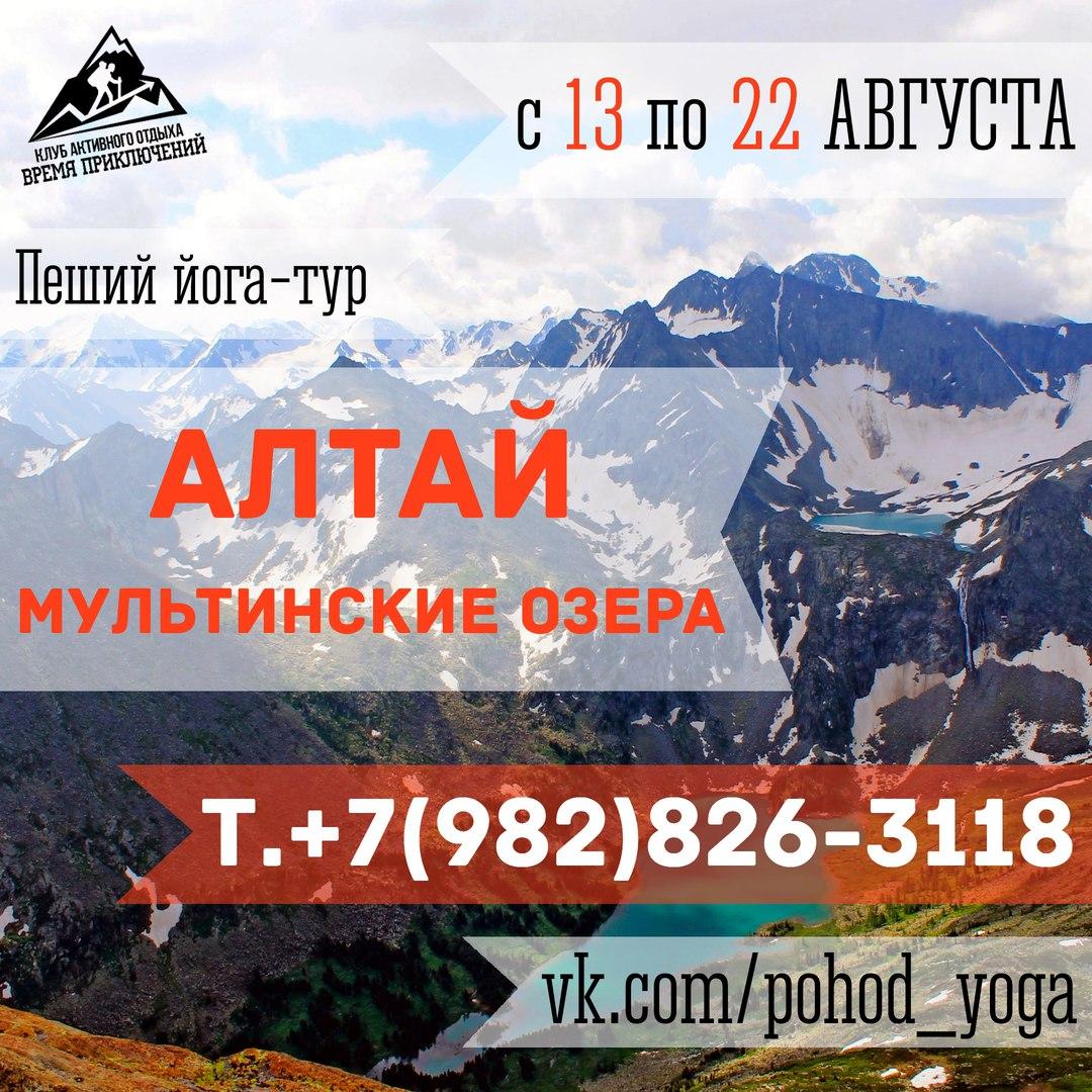 Афиша Ижевск Пеший йога-тур. Алтай. Мультинские озёра