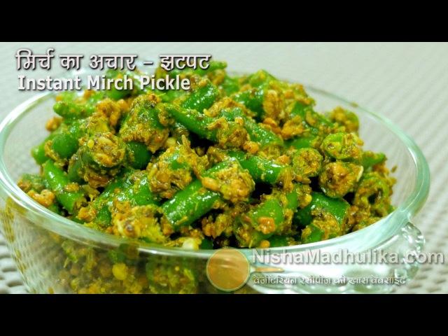 Instant Green Chilli Pickle Instant Mirchi Achar Recipe