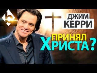 ДЖИМ КЕРРИ 2017 // believe tv