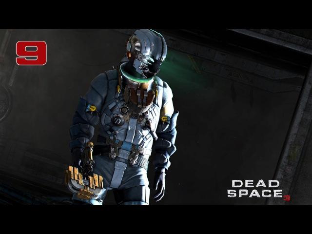 Прохождение Dead Space 3 Часть 9 Последняя ловушка Боевая рубка Терра Новы