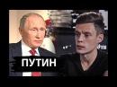 ВДудь / Путин - о наркотиках, групповухе и Ельцине. Пародия
