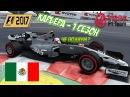 F1 2017 КАРЬЕРА 1 СЕЗОН - МЕКСИКА ГОНКА 40
