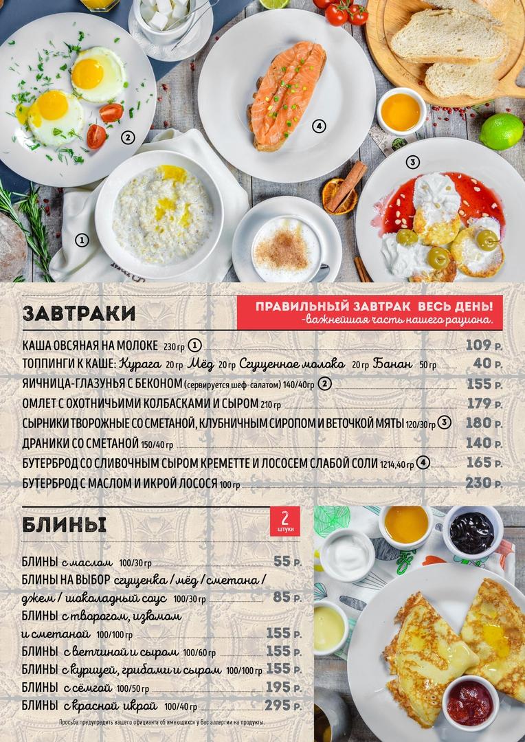 Меню M's Grand Cafe - Завтраки. Блины