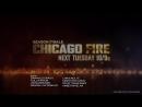 Пожарные Чикаго промо 4x22 Sunshine Studio