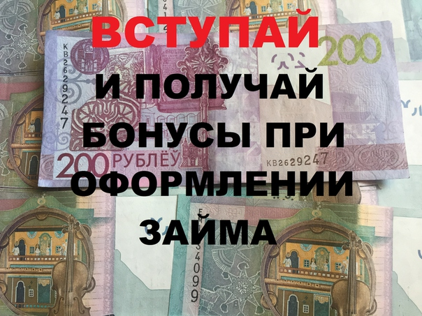 Займ или кредит без проблем и отказа на карту