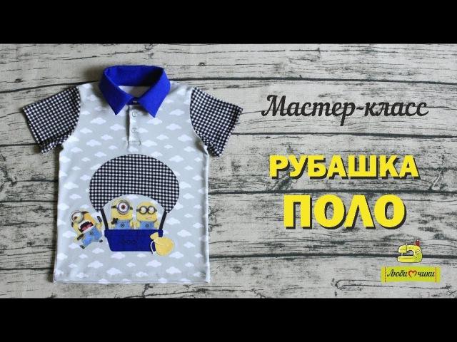 Как сшить детскую рубашку поло Любимчики