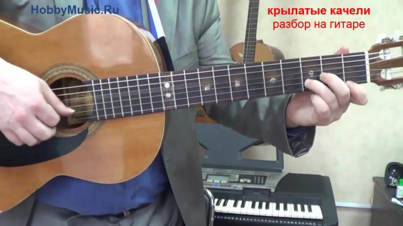 Крылатые Качели разбор песни на гитаре