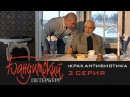 Бандитский Петербург 3 Крах Антибиотика 3 Серия