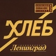 Ленинград - Кретин