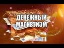 Ольга Альвайс Магия Денежного Магнетизма