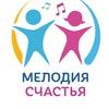 """Благотворительная организация """"Мелодия Счастья"""""""