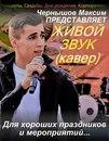 Персональный фотоальбом Maxim Chernyshov