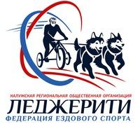 "Логотип Калужская Федерация Ездового Спорта ""Леджерити"""