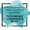 Российская студенческая весна | Астрахань