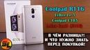 Coolpad R116 полный обзор и разъяснения разницы с LeRee Le 3, LeEco Cool 1 и Coolpad C103! review