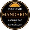 МАНДАРИН Ресторан - Караоке Бар - Банкет Холл