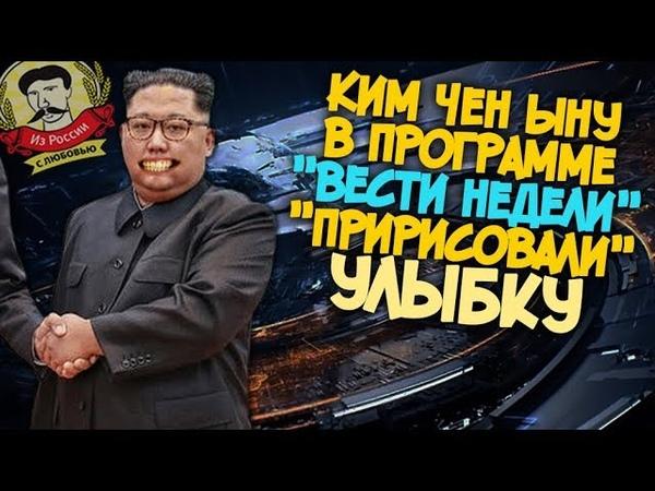 Из России с любовью. Ким Чен Ыну в программе Вести недели пририсовали улыбку