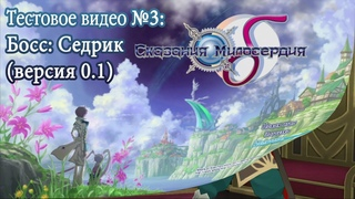 Сказания Милосердия б (Tales of Graces f на русском) v0.1 - Босс: Седрик