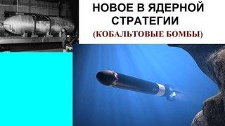 Новое в ядерной стратегии. Кобальтовые бомбы