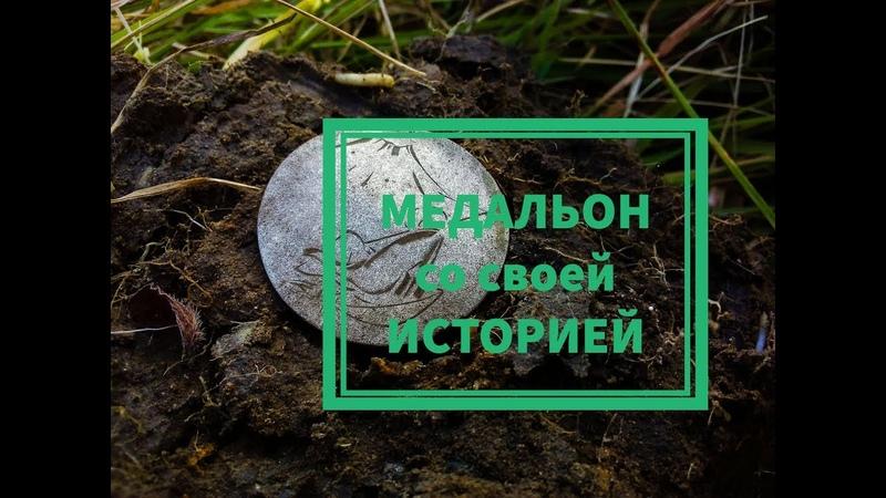 УРА Нашел СЕРЕБРО времен Карафуто Древний серебряный медальон с ручной гравировкой Сахалин