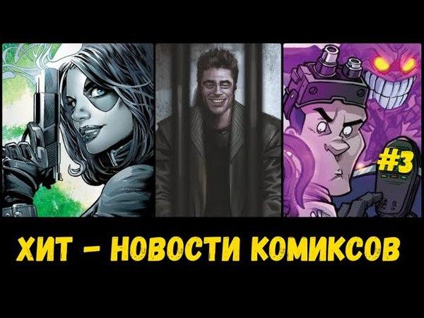 Комикс Домино Охотники за Привидениями Взломщик Оружие H Хит новости комиксов 3