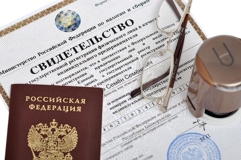 прошивать паспорт при регистрации ип