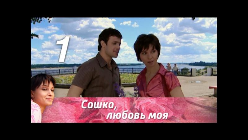 Сашка любовь моя ТВ ролик 2007
