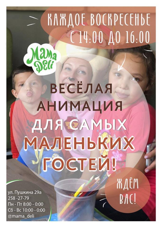 Кафе «Мама Deli» - Вконтакте
