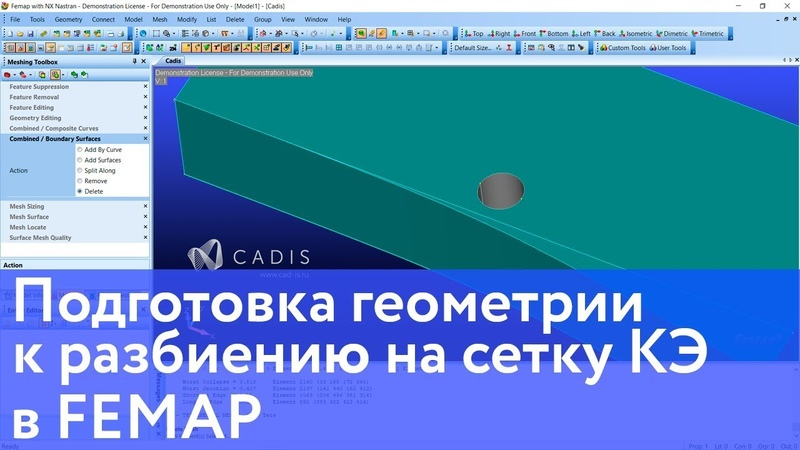 Урок №6 Подготовка геометрии к разбиению на сетку КЭ в FEMAP with NX Nastran