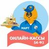 54-ФЗ/ЕГАИС/ТО ККМ/