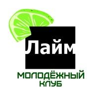 Логотип Молодёжный клуб «ЛАЙМ»