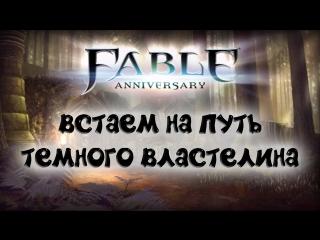 Хулиган на районе  // Fable Anniversary