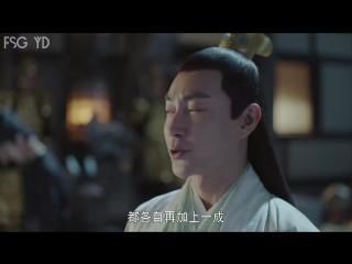 Легенда о фу яо 43 серия ( озвучка fsg ✨your dream✨yd )